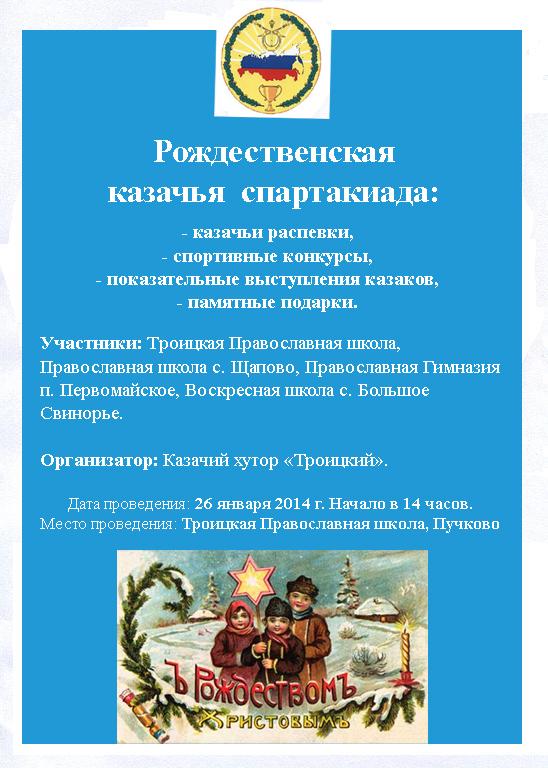 kazachya-sport.jpg